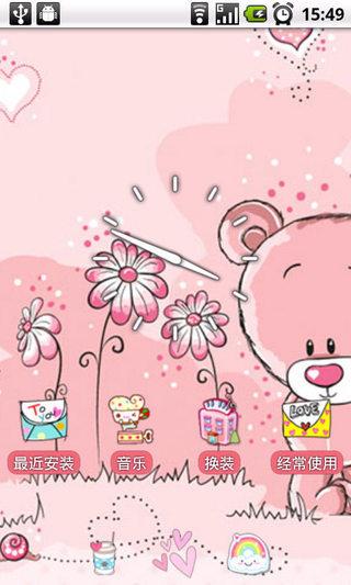 粉粉熊-桌面主题