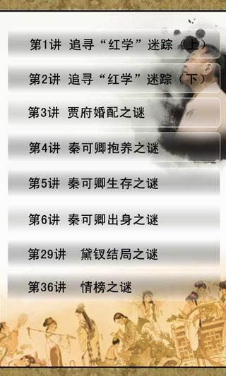 刘心武揭秘红楼梦