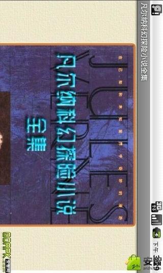 凡尔纳科幻探险小说全集