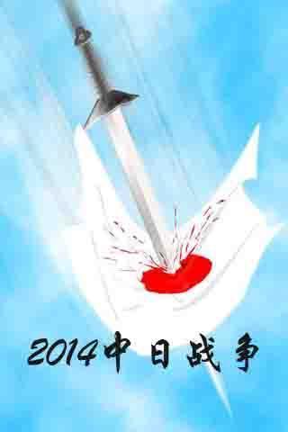 2014中日战争