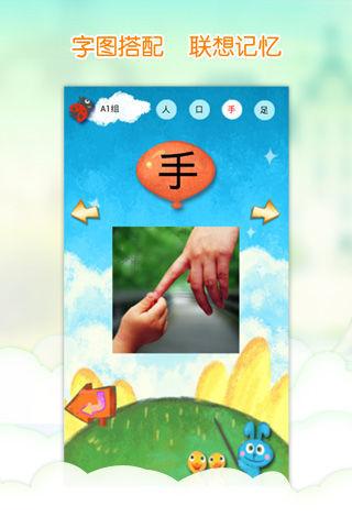 我爱汉字-儿童拼音宝宝识字