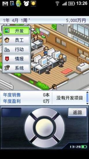 游戏发展国中文版