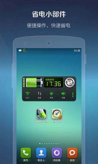 【免費程式庫與試用程式App】金山电池医生-APP點子