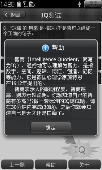 玩免費娛樂APP|下載智商IQ测试 app不用錢|硬是要APP