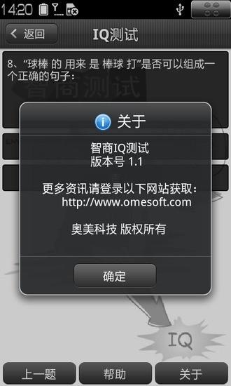 娛樂必備免費app推薦|智商IQ测试線上免付費app下載|3C達人阿輝的APP