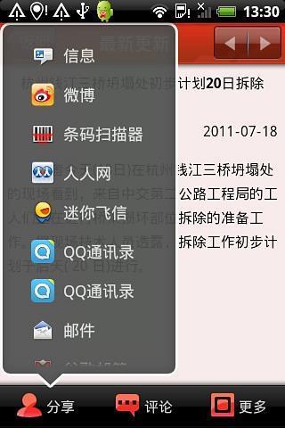 中国新闻网—梳理天下新闻