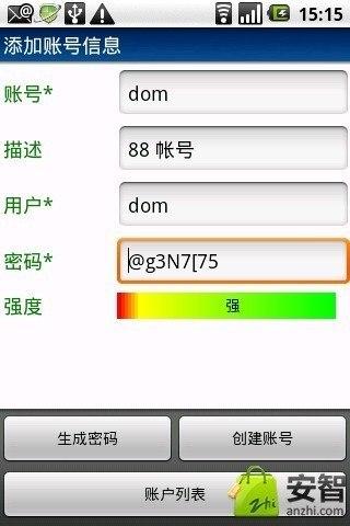 密码神盾 玩工具App免費 玩APPs