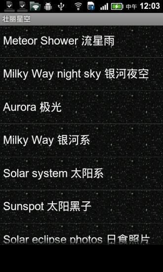 每日天文一图