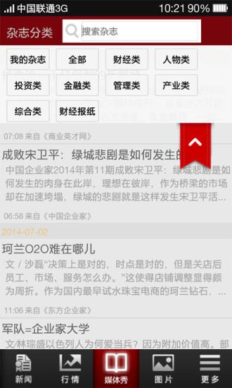 【免費財經App】和讯财经(财经新闻、新闻、行情、视频)-APP點子