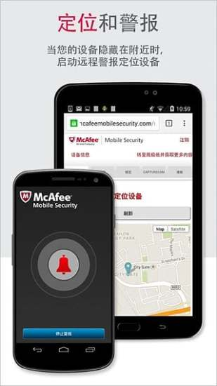 McAfee手机杀毒