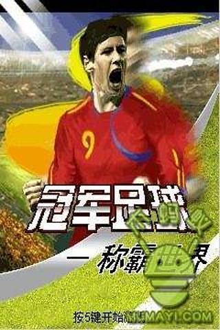 冠军足球-称霸世界