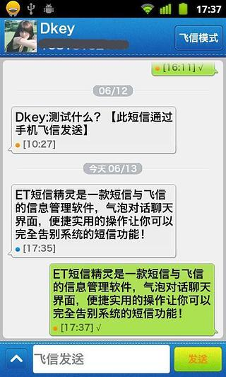 ET短信精灵