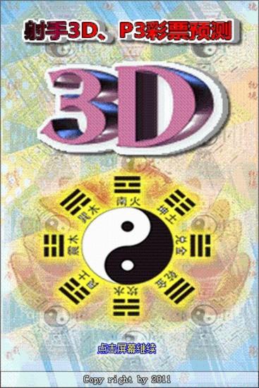 射手3D彩票预测系统