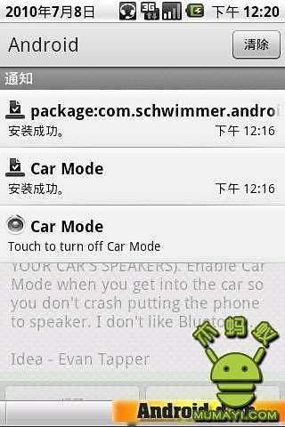 安卓驾驶模式软件版