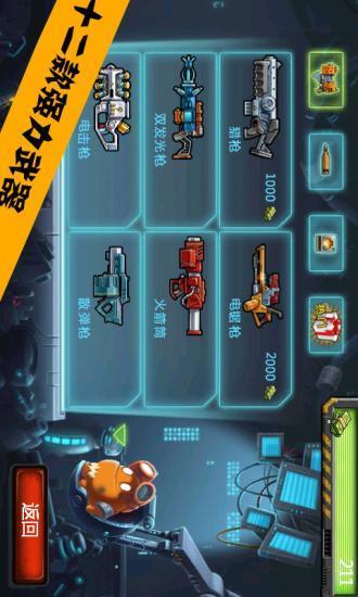 怪物射手|玩射擊App免費|玩APPs