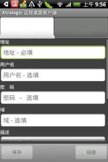 远程桌面连接 汉化版