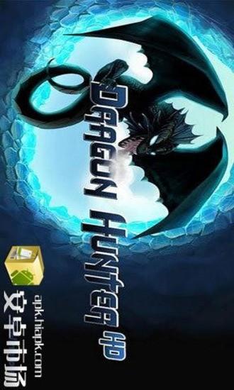 屠龙猎手3高清版