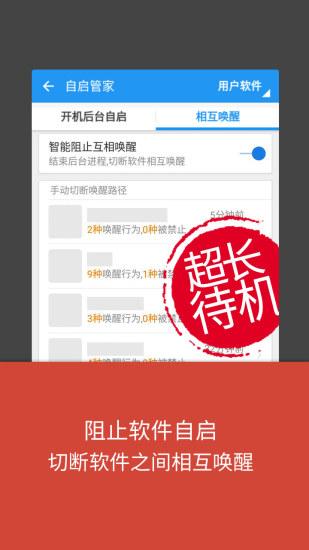 玩工具App|LBE安全大师(免ROOT)免費|APP試玩