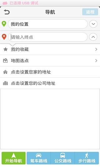 免費交通運輸App|和地图|阿達玩APP