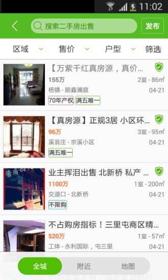 赶集生活-招聘、兼职、租房、二手车 生活 App-愛順發玩APP