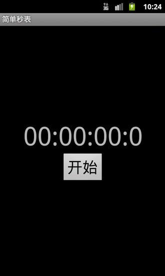 简单实用秒表