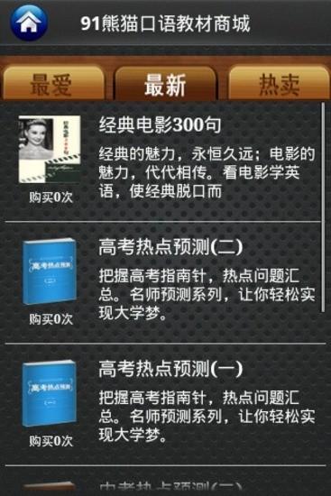 91熊猫口语