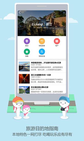 【免費交通運輸App】高德地图(快捷导航版)-APP點子