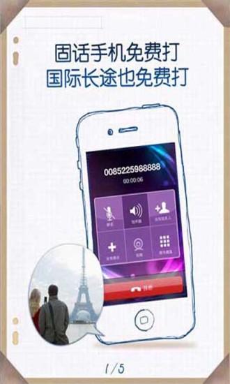 微微网络免费电话短信