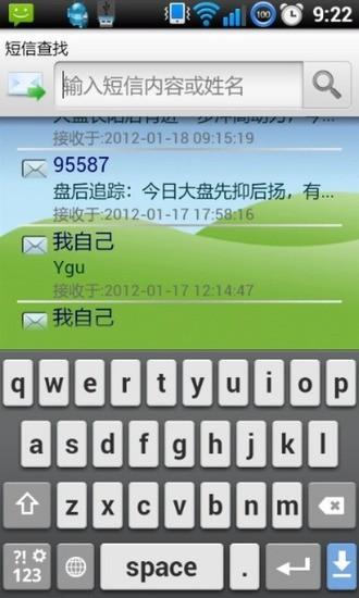 玩免費社交APP|下載高效短信管理 app不用錢|硬是要APP