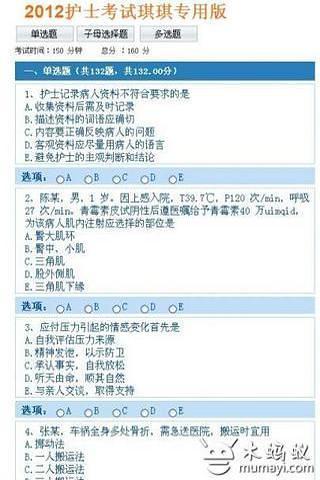 2012护士考试琪琪专用版