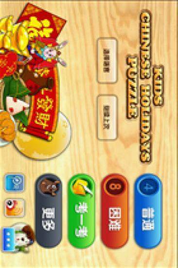 宝宝拼图:中国节日