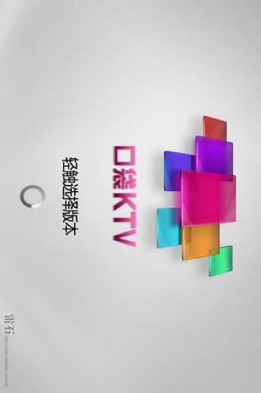 口袋KTV