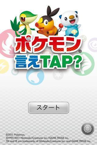玩免費休閒APP 下載口袋妖怪TAP app不用錢 硬是要APP