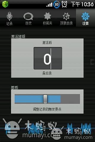 睡眠记录器 汉化已付费版