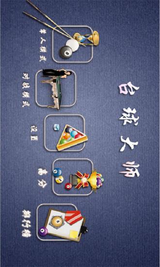 职业桌球中文版