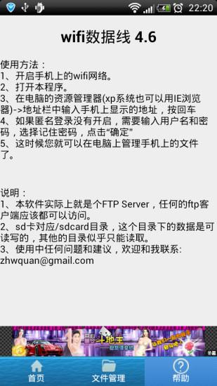 玩免費工具APP 下載wifi数据线 app不用錢 硬是要APP