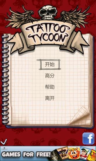 纹身大亨 Tattoo Tycoon