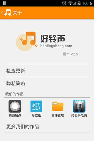 【免費音樂App】手机铃声-APP點子