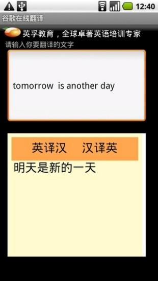 谷歌在线翻译