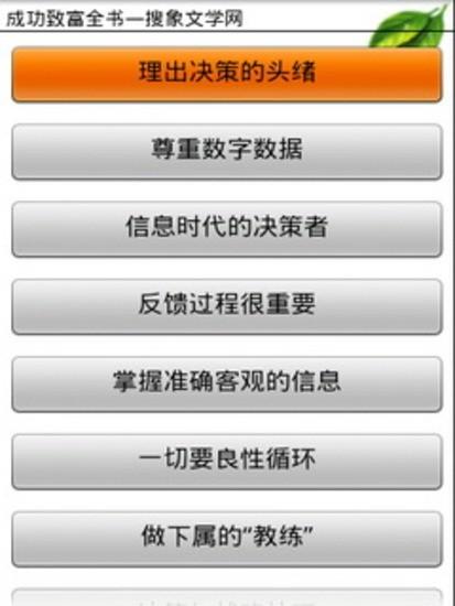 玩書籍App|成功致富全书免費|APP試玩