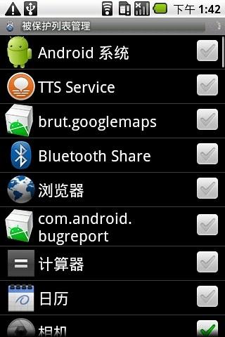 玩免費程式庫與試用程式APP 下載程序锁 app不用錢 硬是要APP