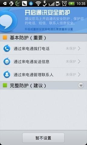 玩通訊App|来电通最新版免費|APP試玩