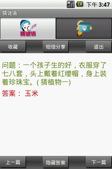 猜字app - 首頁 - 電腦王阿達的3C胡言亂語