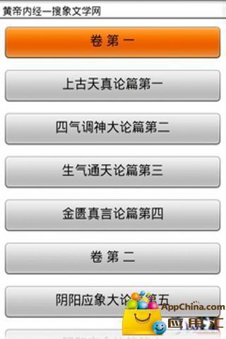 黄帝内经|玩書籍App免費|玩APPs