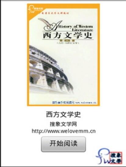 西方文学史