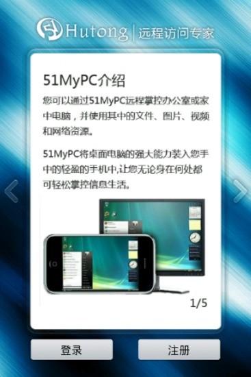 51MyPC连接
