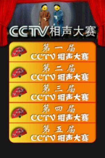 CCTV相声大赛