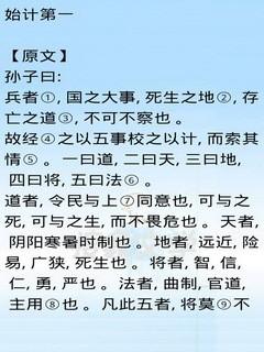 中华古代兵法精典
