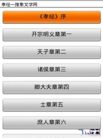 玩書籍App|孝经免費|APP試玩