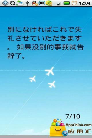 天天常用日语口语